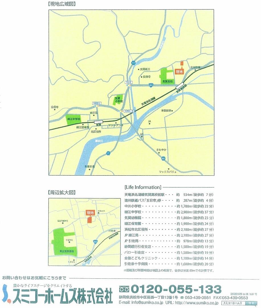 浜松市北区細江町の土地情報