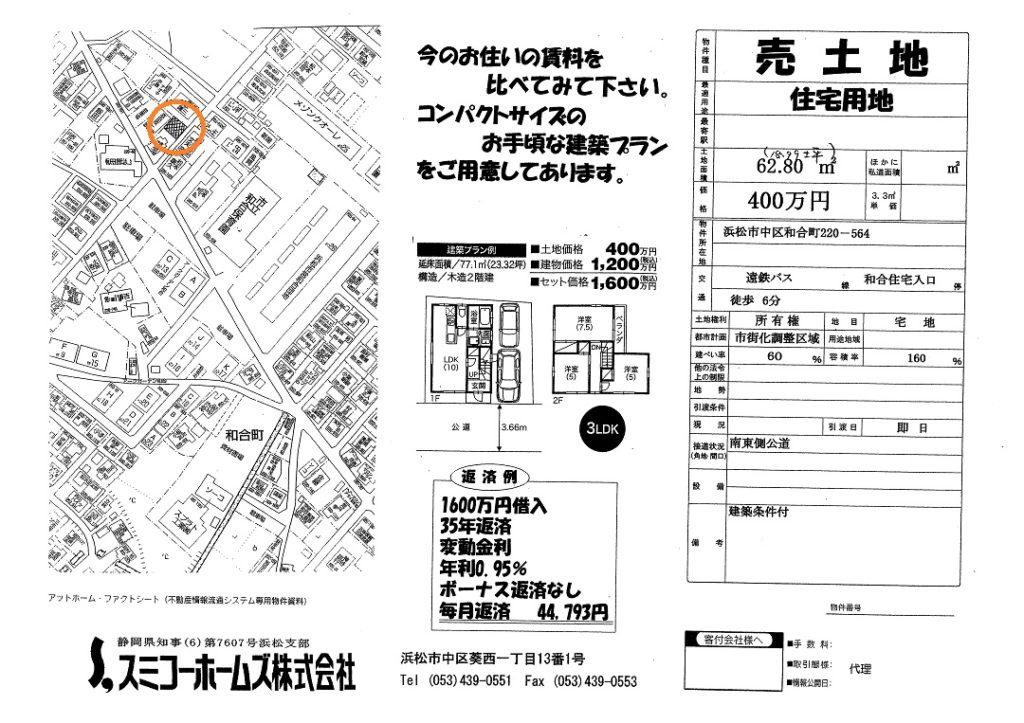 街ナカにもアクセスしやすい人気のエリア 浜松市中区和合町のメイン写真