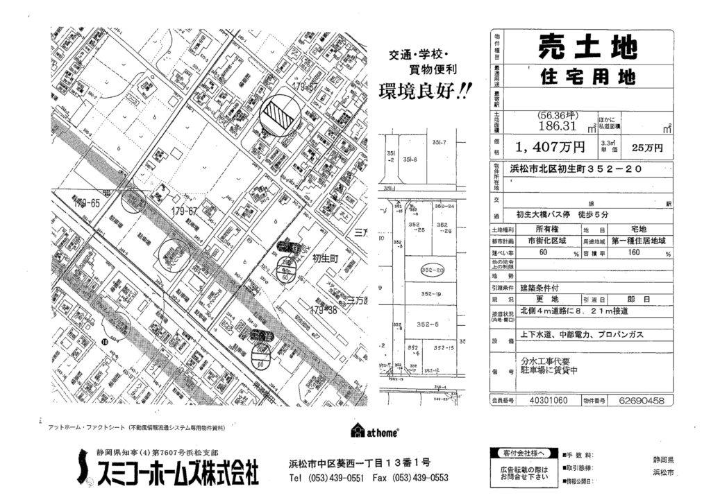 初生町売土地資料 (1)