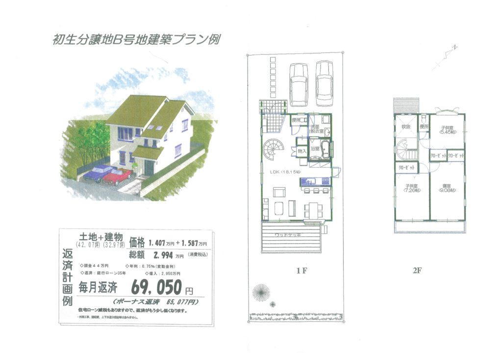 初生町建物プラン (1)