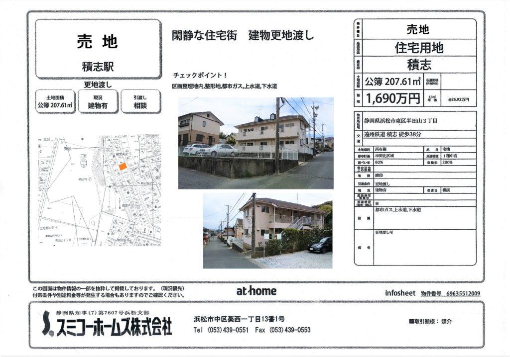 生活も交通も便利なエリア、閑静な住宅街 浜松市東区半田山のメイン写真