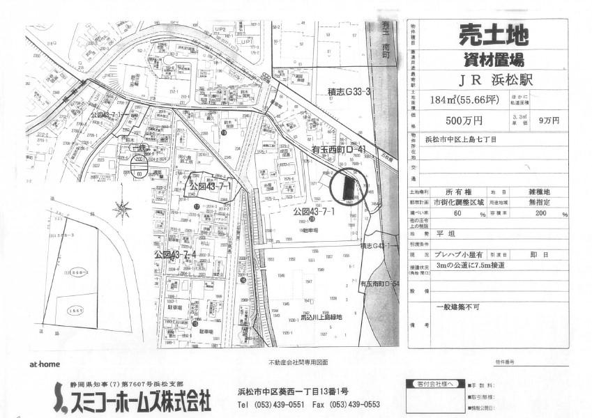 【浜松市中区上島】分譲地 駐車場や趣味スペースをお探しの方!のメイン写真