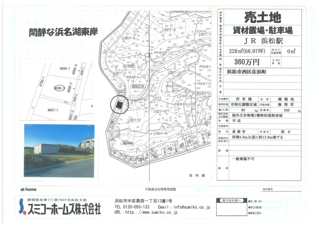 【浜松市西区佐浜】分譲地 資材置き場や駐車場をお探しの方!のメイン写真