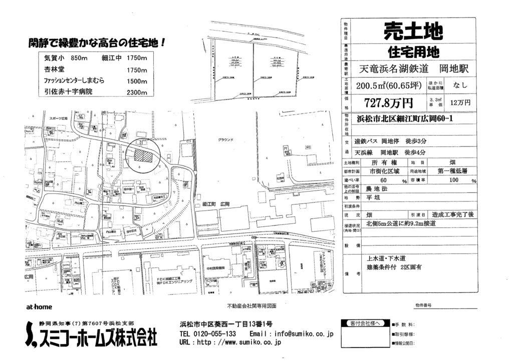 【浜松市北区細江】閑静で緑豊かな高台にマイホームを!のメイン写真