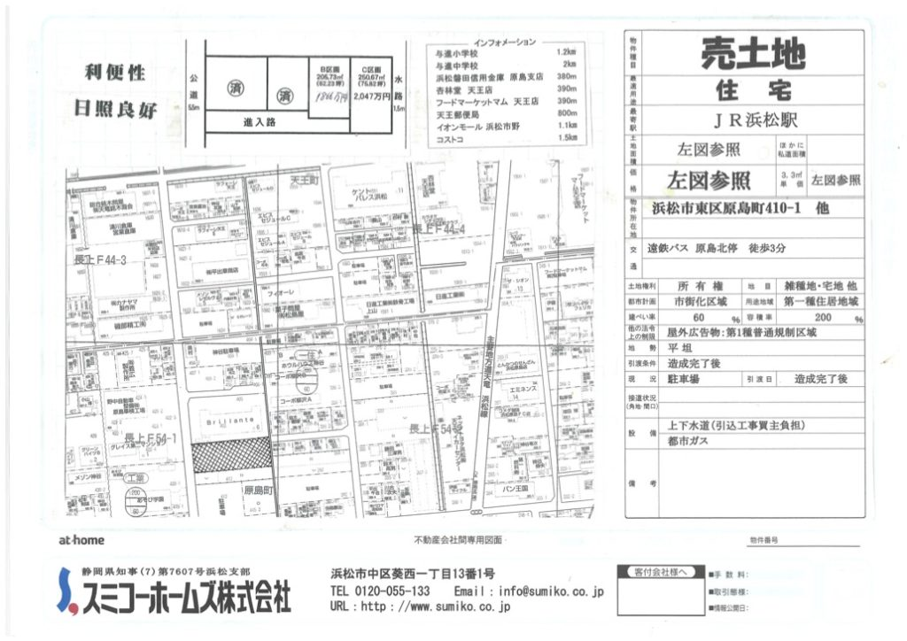 【浜松市東区原島町】売り土地のご紹介いたします!のメイン写真